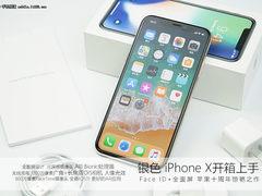 惊艳的外观/扎实的手感 iPhone X开箱上手