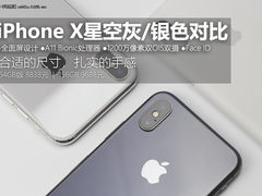 哪款才是你的爱?iPhone X深空灰/银色对比