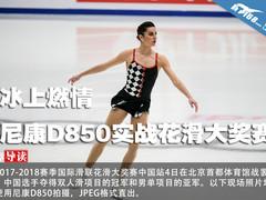 冰上燃情 尼康D850实战2017花滑大奖赛