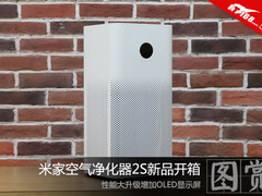 功能升级 米家空气净化器2S新品开箱图赏