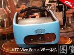 专为国人打造 HTC Vive Focus VR一体机图赏
