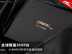 全球限量3000台!小米MIX2斯塔克定制版开箱