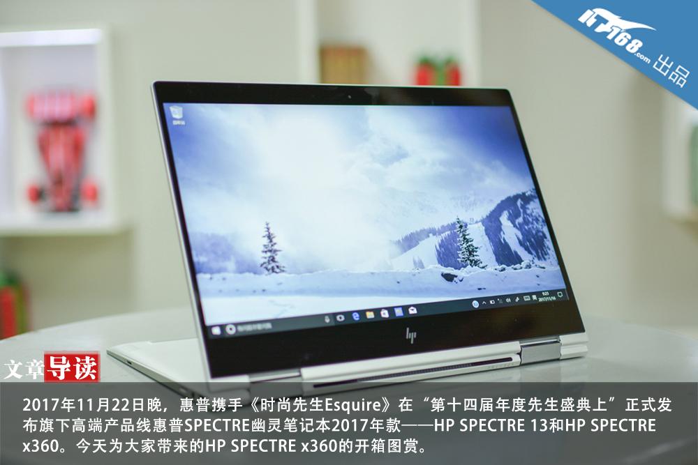 八代酷睿全新升级 HP SPECTRE x360图赏