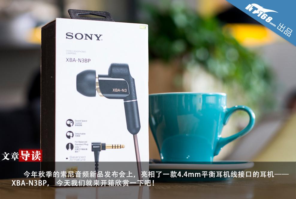一圈一铁4.4平衡 索尼XBA-N3BP耳机图赏