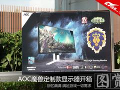 魔兽定制款显示器 AGON爱攻 AG271QX开箱