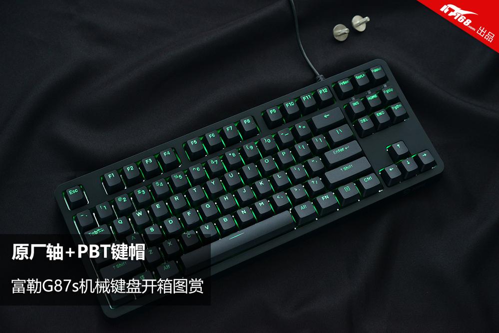 原厂轴+PBT键帽 富勒G87s机械键盘开箱图赏