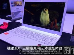 真正裸眼3D屏!三星发布瞳3D笔记本新品