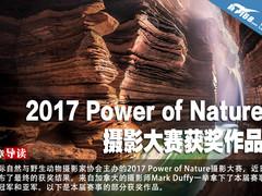 2017 Power of Nature摄影大赛获奖作品