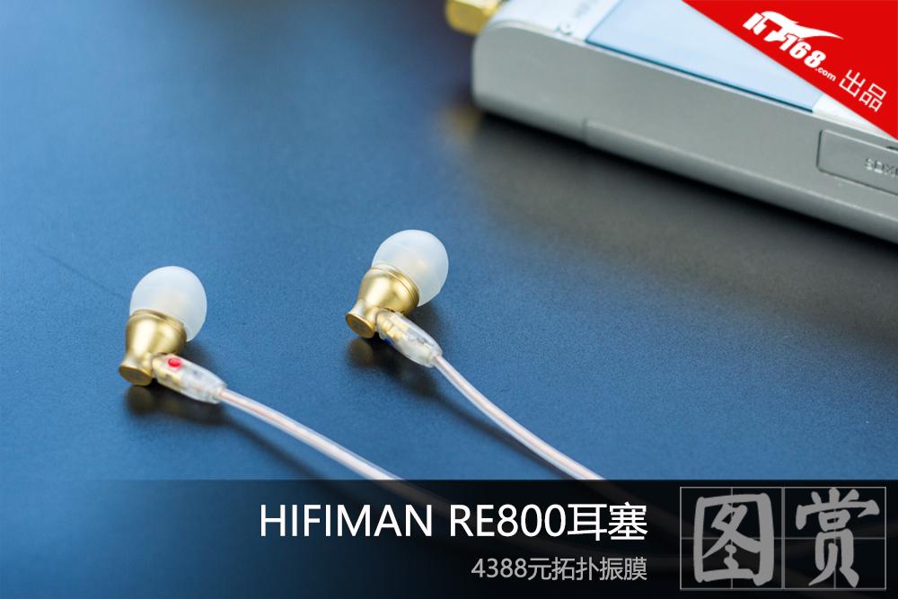 4388元拓扑振膜 HIFIMAN RE800耳塞图赏