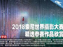 2018索尼世界摄影大赛精选参赛作品欣赏