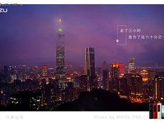 魅族PRO 7行摄台湾:领略不一样的宝岛风情