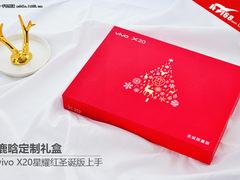 鹿晗定制礼盒 vivo X20星耀红圣诞版上手