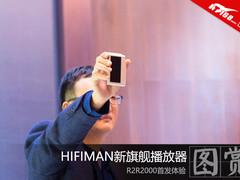 HIFIMAN新旗舰播放器R2R2000首发体验