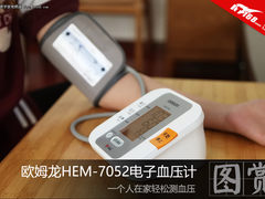 一个人轻松测血压 欧姆龙电子血压计体验