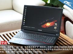 2017热销游戏本横评之神舟战神T6Ti-X5S