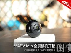 一键拍摄360°照片 MADV Mini全景相机开箱