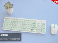 轻巧无线办公 富德iK6630无线键鼠套装图赏