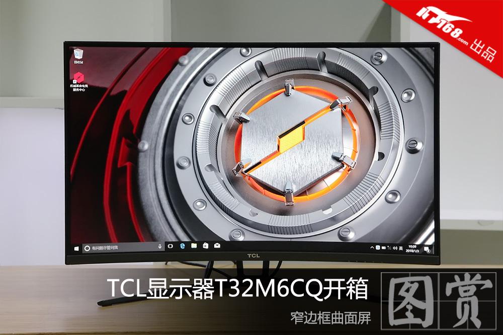 窄边框曲面屏 TCL显示器T32M6CQ开箱图赏