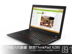 轻薄外观配置升级 联想ThinkPad X280图赏