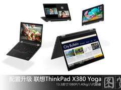 配置升级 联想ThinkPad X380 Yoga新品图赏