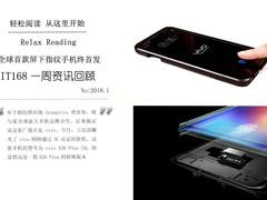 首款屏下指纹手机将亮相 IT168一周资讯汇总