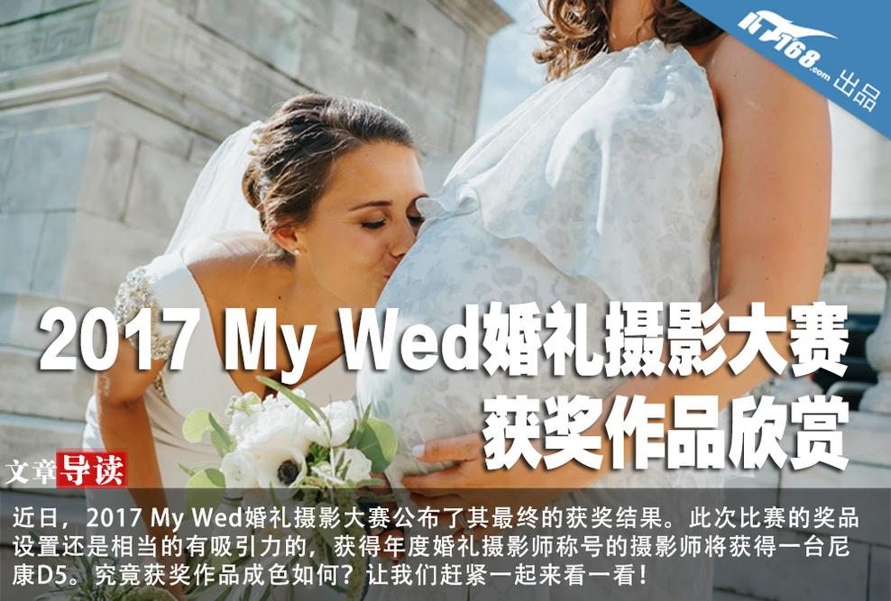 2017 My Wed婚礼摄影大赛 获奖作品欣赏