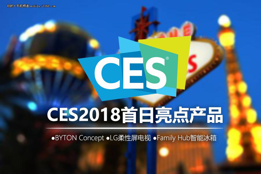 体验尖端科技 CES2018首日亮点新品汇总