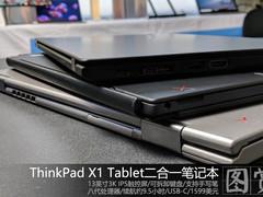 ThinkPad X1 Tablet二合一笔记本高清图赏