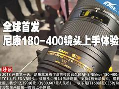 CES全球首发 尼康180-400镜头上手体验