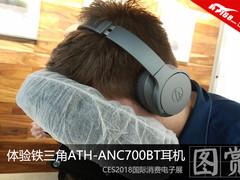 体验铁三角ANC700BT无线降噪Hi-Res耳机
