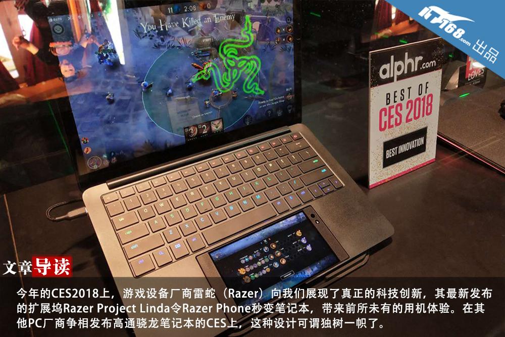 手机秒变笔记本 雷蛇发布Project Linda