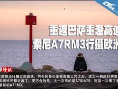 重返巴萨重温高迪 索尼A7RM3行摄欧洲