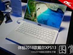 CES2018 现场体验新款戴尔XPS13轻薄本