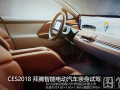 CES2018:拜腾BYTON智能电动汽车试驾体验