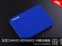 这颜色没谁了 东芝CANVIO V9移动硬盘图赏