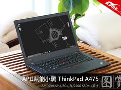 当APU赋能小黑 ThinkPad A475开箱图赏