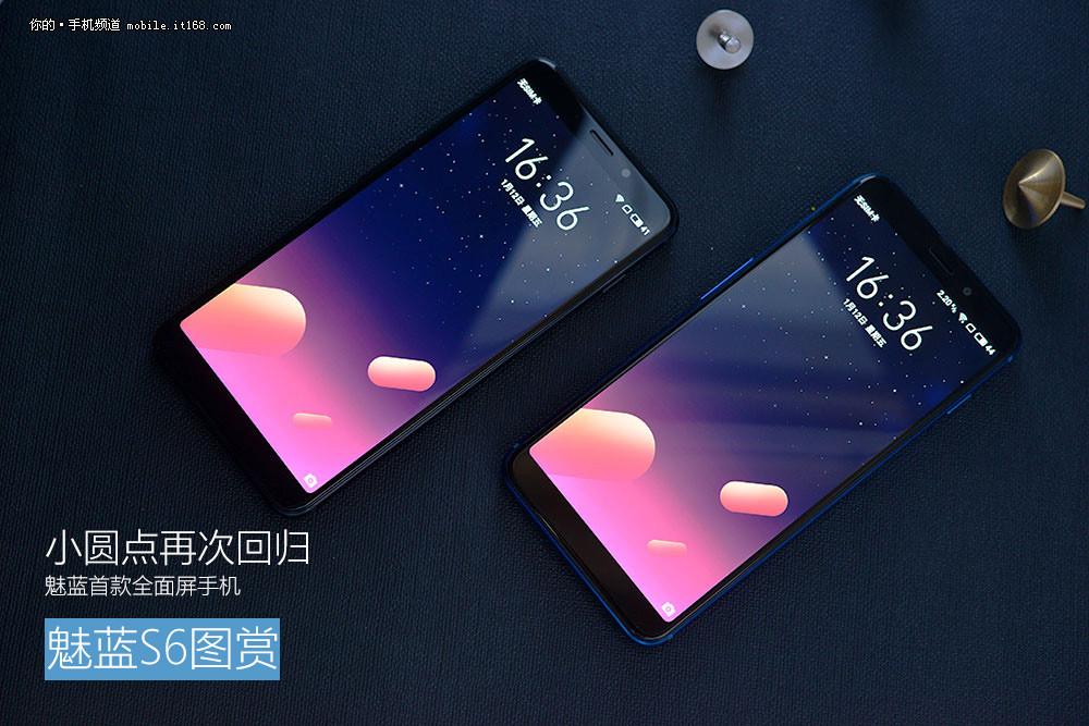 魅蓝S6图赏:拥有家族式设计风格的全面屏