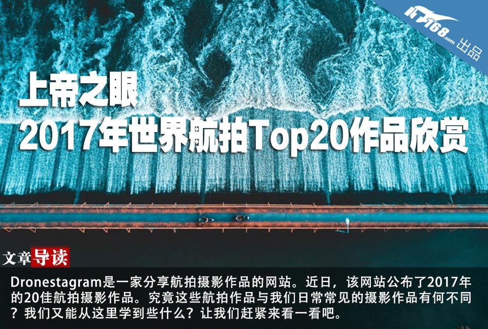 上帝之眼 2017年世界航拍Top20作品欣赏