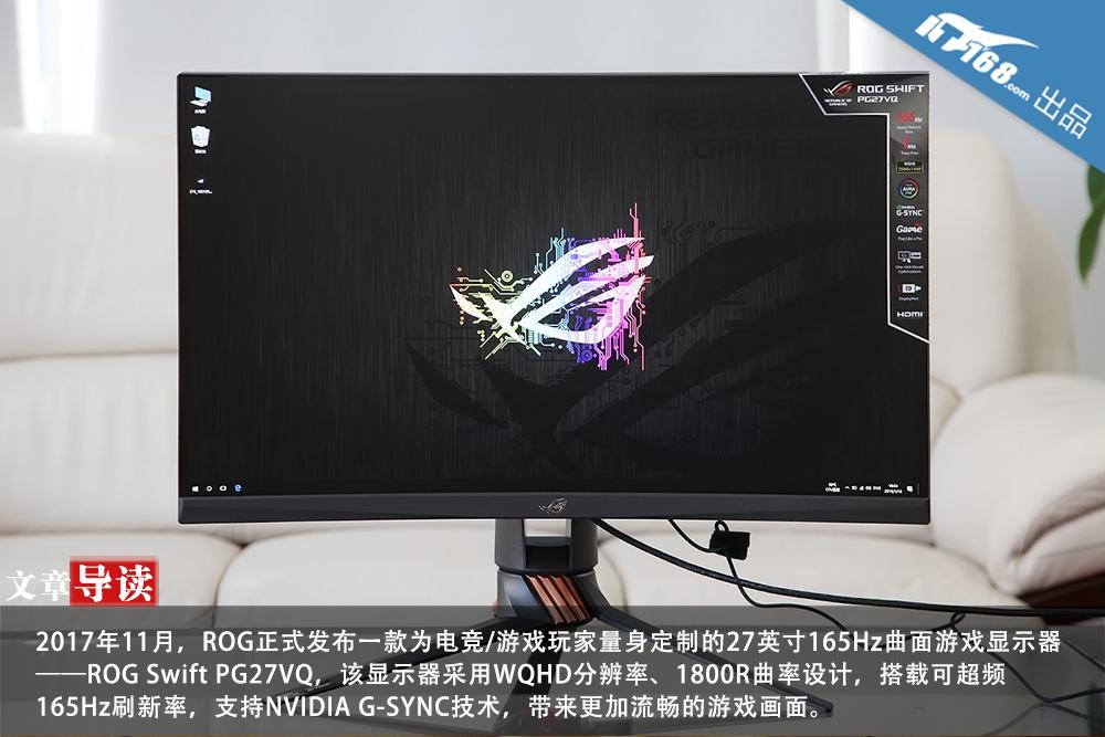 165Hz曲面电竞显示器 ROG Swift PG27VQ开箱