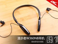 颈挂舒适长续航 漫步者W360NB耳机图赏