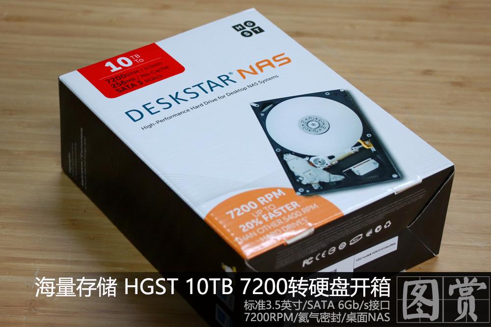 展开想象 昱科HGST 10TB硬盘开箱美图赏