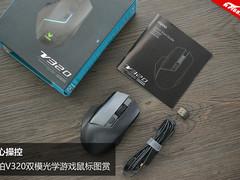 随心操控 雷柏V320双模光学游戏鼠标图赏