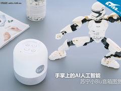 能放在手掌上的人工智能 苏宁小Biu音箱图赏