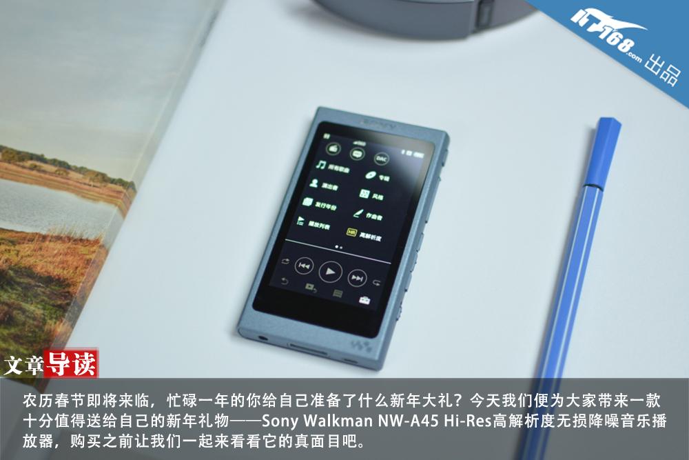 年终奖精选 索尼NW-A45音乐播放器图赏