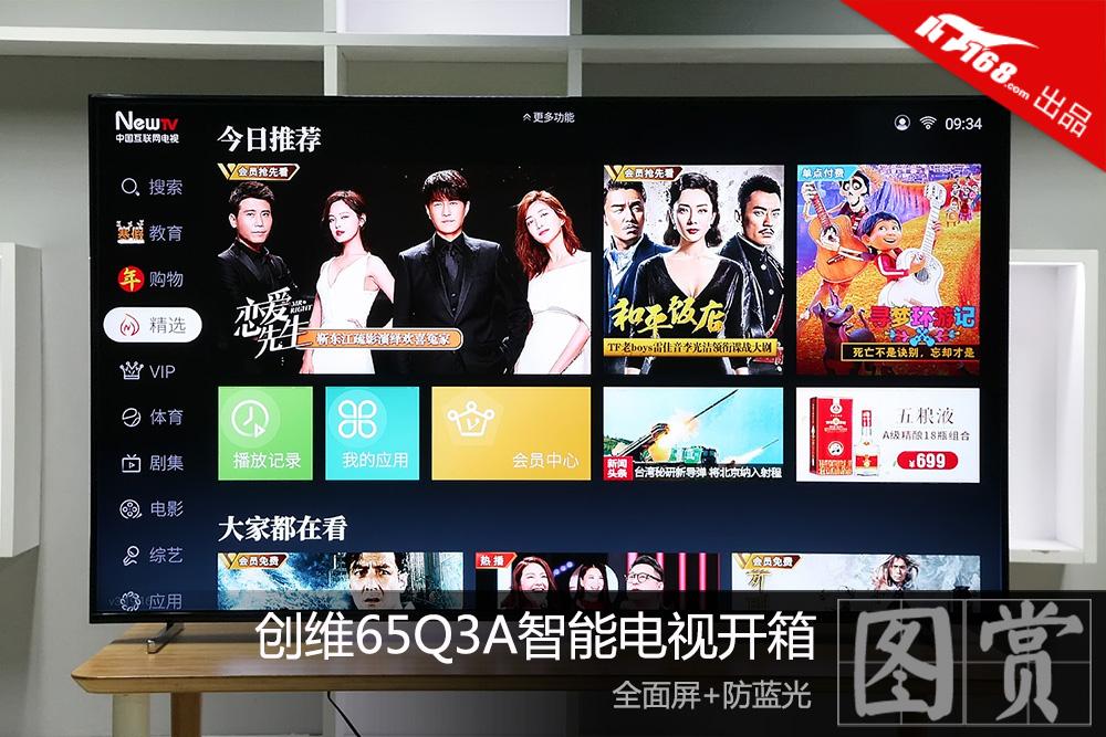 全面屏+防蓝光 创维65Q3A智能电视开箱图赏