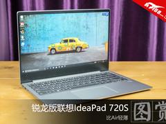 比Air轻薄 锐龙版联想IdeaPad 720S图赏