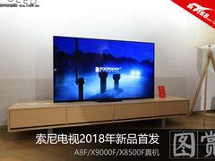 索尼电视新品首发 A8F/X9000F/X8500F图赏