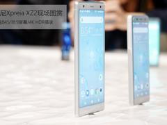重塑索尼手机风格 索尼Xperia XZ2现场图赏