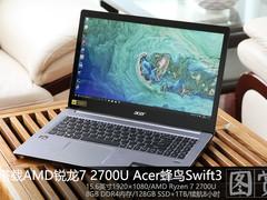 搭载AMD锐龙7 2700U Acer蜂鸟Swift3图赏