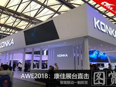 AWE2018康佳展台直击 开始智能互联时代
